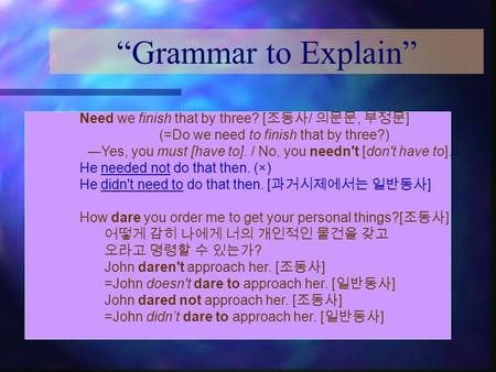 """Grammar to Explain"" Need we finish that by three? [ 조동사 / 의문문, 부정문 ] (=Do we need to finish that by three?) ―Yes, you must [have to]. / No, you needn't."