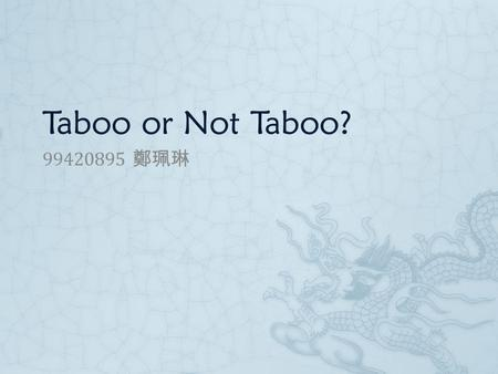 Taboo or Not Taboo? 99420895 鄭珮琳. How can a language be clean/filthy?  Whether the language is clean or filthy is in the ear of the listener.  A foreign.