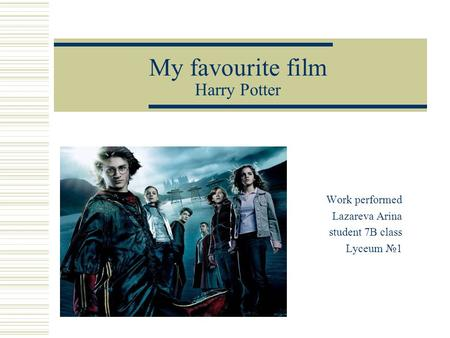 My favourite film Harry Potter Work performed Lazareva Arina student 7B class Lyceum №1.