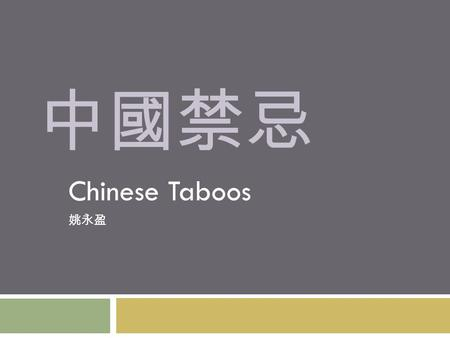 中國禁忌 Chinese Taboos 姚永盈. Color Taboos  Black is seen as an evil color  White, blue, and green are mourning colors and should not be worn to happy occasions.