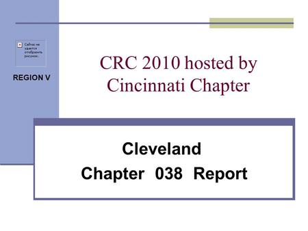 REGION V CRC 2010 hosted by Cincinnati Chapter Cleveland Chapter 038 Report.