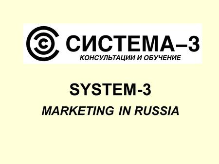 SYSTEM-3 MARKETING IN RUSSIA. Founded in 1989 Education abroad consulting since 1994 Language school in Moscow applying most efficient intensive language.