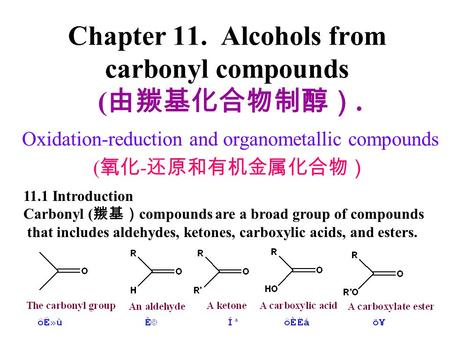 Chapter 11. Alcohols from carbonyl compounds (由羰基化合物制醇).