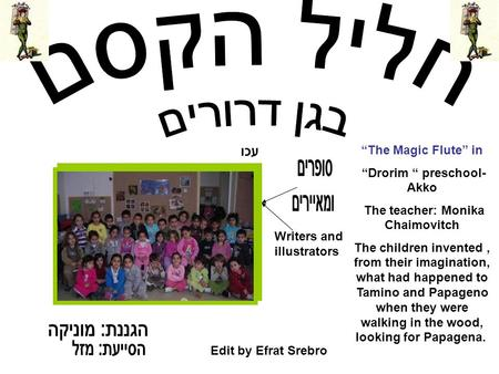 "עכו ""The Magic Flute"" in ""Drorim "" preschool- Akko The teacher: Monika Chaimovitch The children invented, from their imagination, what had happened to."
