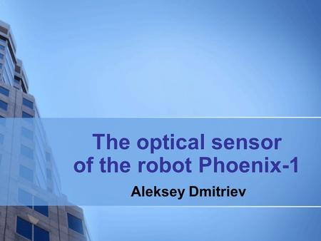 The optical sensor of the robot Phoenix-1 Aleksey Dmitriev.