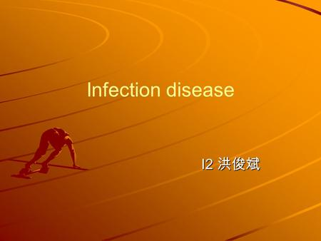 Infection disease I2 洪俊斌 I2 洪俊斌. CASE11 A 32-year-old woman with pain in her right eye was seen by her ophthalmologist, who diagnosed a corneal ulcer.