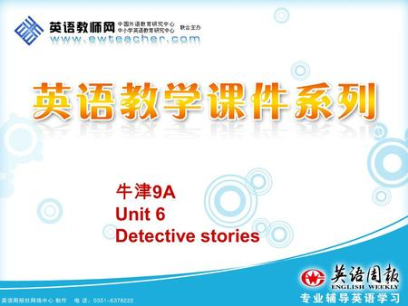 牛津 9A Unit 6 Detective stories. Unit 6 Detective stories Vocabulary.