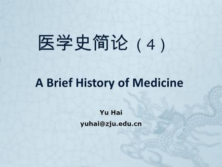 Yu Hai 医学史简论 ( 4 ) A Brief History of Medicine.