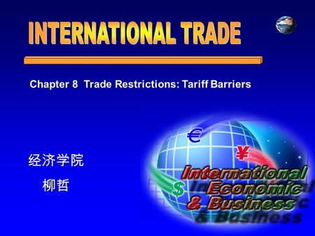 经济学院 柳哲 Chapter 8 Trade Restrictions: Tariff Barriers.