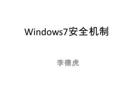 Windows7 安全机制 李德虎. Windows7 安全机制 UAC(User Account Control) ASLR(Address Space Layout Randomization) DEP(Data Execute Protection)