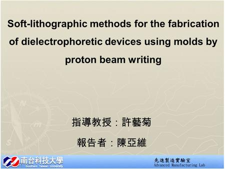 Soft-lithographic methods for the fabrication of dielectrophoretic devices using molds by proton beam writing 指導教授:許藝菊 報告者:陳亞維.