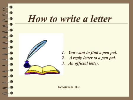 How to write a letter You want to find a pen pal.