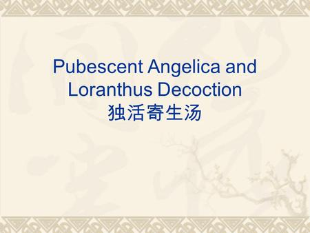 Pubescent Angelica and Loranthus Decoction 独活寄生汤.