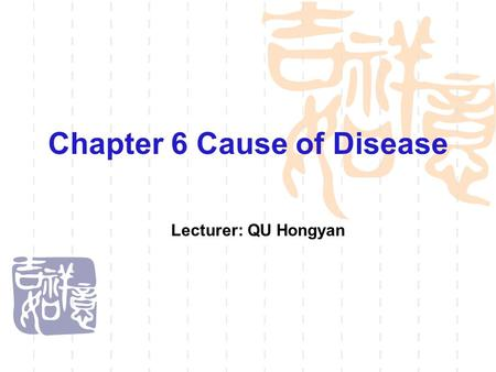 Chapter 6 Cause of Disease Lecturer: QU Hongyan. Brief introduction The cause of disease, refers to the factors that damage the relative equilibrium and.