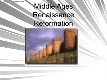 Middle Ages Renaissance Reformation. Medieval Europe Background The Middle Ages were a dark age for Europe. Near constant invasions and scant resources.