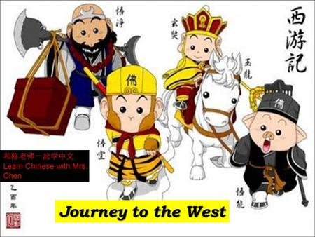 和陈老师一起学中文 Learn Chinese with Mrs. Chen Journey to the West.
