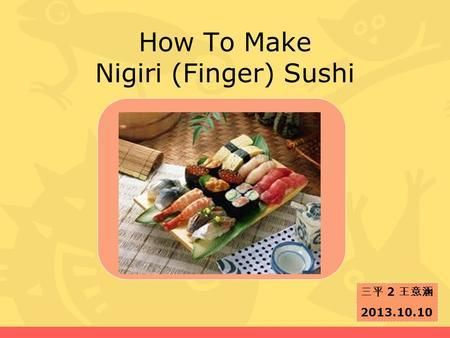 How To Make Nigiri (Finger) Sushi 三平 2 王意涵 2013.10.10.