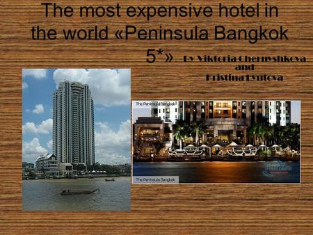 The most expensive hotel in the world «Peninsula Bangkok 5*» By Viktoria Chernyshkova and Kristina Lyutova.