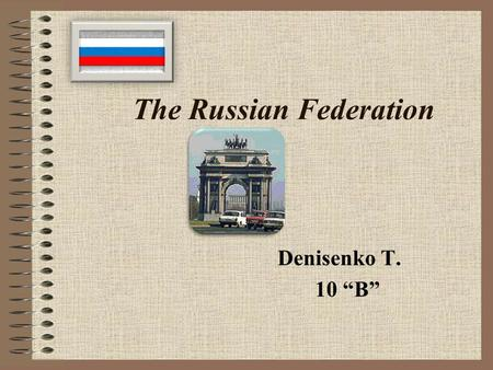 "The Russian Federation Denisenko T. 10 ""B"". … To the Fish - water, To bird - air, To animal - a wood, steppe, mountains. And the native Land is necessary."