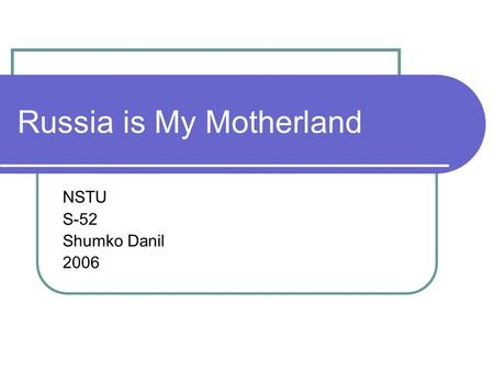 Russia is My Motherland NSTU S-52 Shumko Danil 2006.