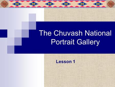 The Chuvash National Portrait Gallery Lesson 1. What is it?