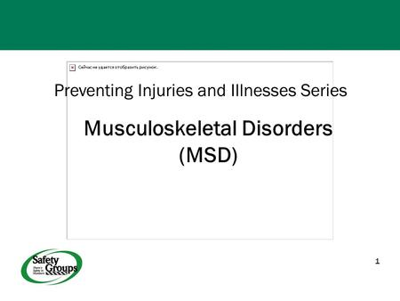 1 Preventing Injuries and Illnesses Series Musculoskeletal Disorders (MSD)