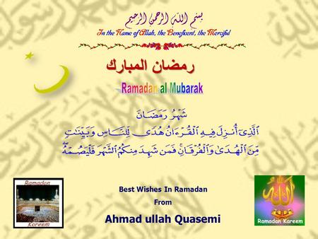 Best Wishes In Ramadan From Ahmad ullah Quasemi رمضان المبارك.