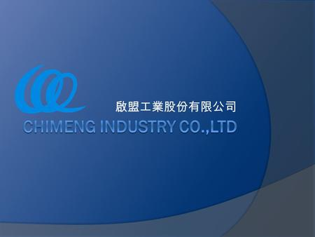 啟盟工業股份有限公司. Presentation Agenda  Corporate Data Summary  Introduction  Product  Processing Capability  Market  Applications.