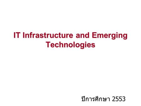 IT Infrastructure and Emerging Technologies ปีการศึกษา 2553.