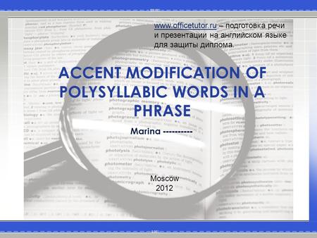 ACCENT MODIFICATION OF POLYSYLLABIC WORDS IN A PHRASE Marina ---------- Moscow 2012 www.officetutor.ruwww.officetutor.ru – подготовка речи и презентации.