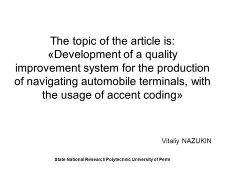 The topic of the article is: «Development of a quality improvement system for the production of navigating automobile terminals, with the usage of accent.