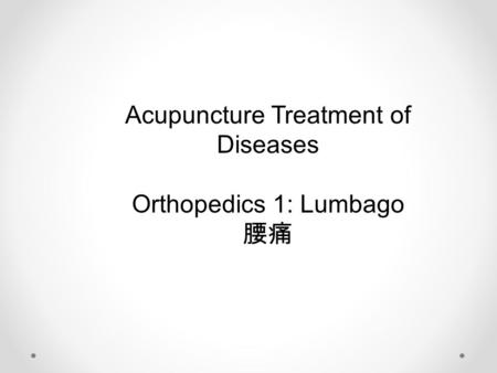 Acupuncture Treatment of Diseases Orthopedics 1: Lumbago 腰痛.