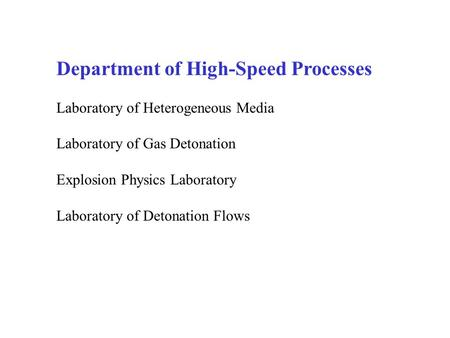 Department of High-Speed Processes Laboratory of Heterogeneous Media Laboratory of Gas Detonation Explosion Physics Laboratory Laboratory of Detonation.