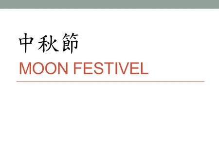 MOON FESTIVEL. General info It is held on the 15 th of the 8 th lunar month The moon festival is as important to the Chinese culture as thanksgiving/chirsmas(or.