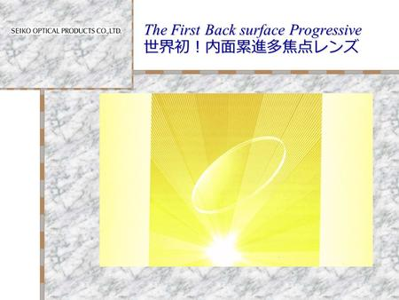 The First Back surface Progressive 世界初!内面累進多焦点レンズ SEIKO P-1SY Back surface PAL December 2006.
