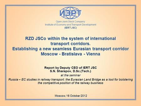 Report by Deputy CEO of IERT JSC S.N. Sharapov, D.Sc.(Tech.) at the seminar Russia – EC studies in railway transport; the Eurasian Land Bridge as a tool.