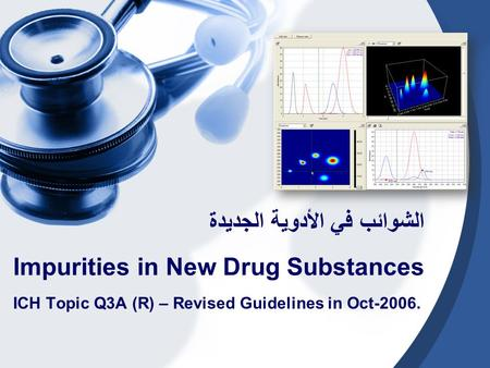 Impurities in New Drug Substances ICH Topic Q3A (R) – Revised Guidelines in Oct-2006. الشوائب في الأدوية الجديدة.