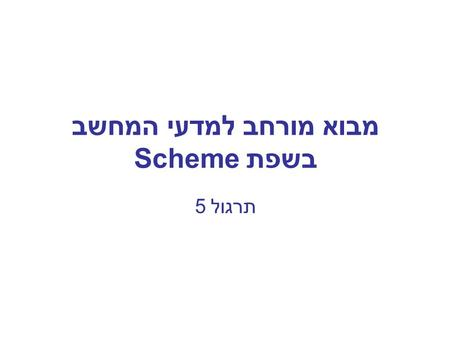 מבוא מורחב למדעי המחשב בשפת Scheme תרגול 5. Outline Let* List and pairs manipulations –Insertion Sort Abstraction Barriers –Fractals –Mobile 2.