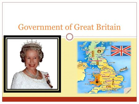 Government of Great Britain. Formation of the supreme bodies of the government in Great Britain Legislature Executive power Judicial authority Chamber.