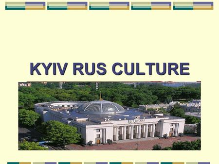 KYIV RUS CULTURE. Plan 1. Origin of Kyiv Rus culture 2. Literature and education in Kyiv Rus 3. Architecture and art of Kyiv Rus.