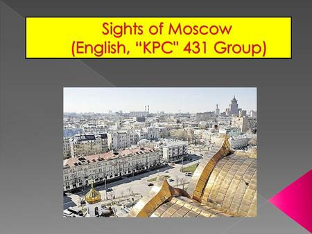 The Moscow Kremlin - the oldest part of Moscow, the main socio-political, spiritual, religious, historical and artistic complex of the capital, the.