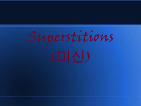 Superstitions ( 미신 ). Superstitions in America This Friday we can enjoy one of America's most popular superstitions: It is normal to tell scary stories.