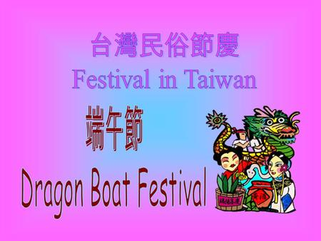 Origin of the Dragon Boat Festival ◎ Traditionally, the origin of this summer festival centers around a scholarly government official named Chu Yuan.