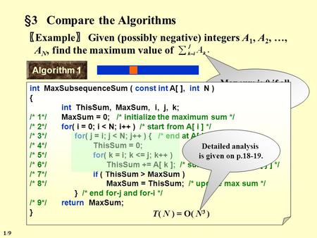 §3 Compare the Algorithms 〖 Example 〗 Given (possibly negative) integers A 1, A 2, …, A N, find the maximum value of Max sum is 0 if all the integers.