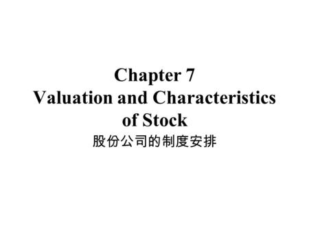 Chapter 7 Valuation and Characteristics of Stock 股份公司的制度安排.