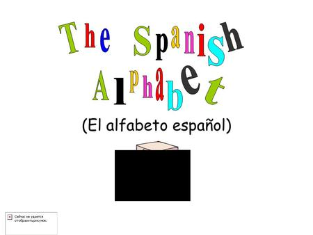 (El alfabeto español). Las Vocales Just like English, there are 5 vowels in Spanish. But unlike English, the Spanish vowels each have only ONE sound.