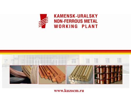 Www.kuzocm.ru. JSC «Kamensk-Uralsky non- ferrous metallworking plant» (KUZOCM Inc.), member of Group of companies «Renova», produces a wide range of steel.