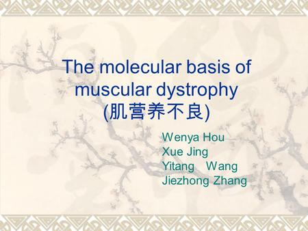 The molecular basis of muscular dystrophy ( 肌营养不良 ) Wenya Hou Xue Jing Yitang Wang Jiezhong Zhang.