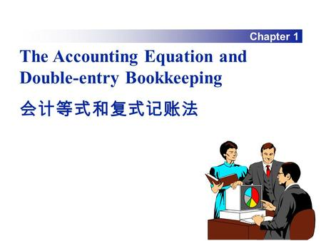 © The McGraw-Hill Companies, Inc., 1999 Irwin/McGraw-Hill Chapter 1 The Accounting Equation and Double-entry Bookkeeping 会计等式和复式记账法.