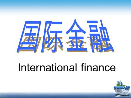 International finance. www.themegallery.com The Balance-of- Payments Accounts Chapter 1.